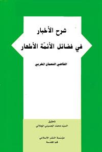 شرح الاخبار للقاضي النعمان pdf